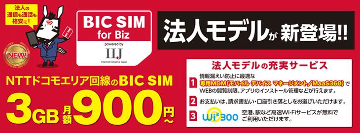 月々900円(税抜)より!ビックカメラグループの格安SIM「BIC SIM」に法人モデルが新登場です!!
