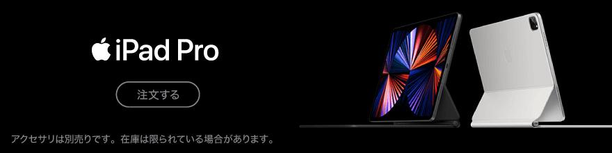 新型「iPad Pro」予約受付開始!