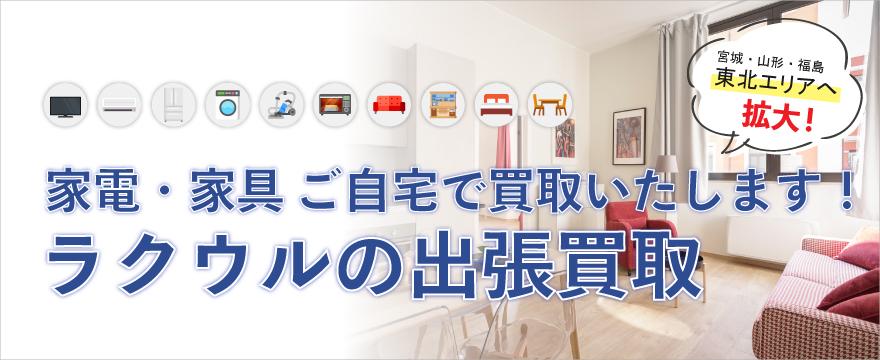 家具・家電の出張買取