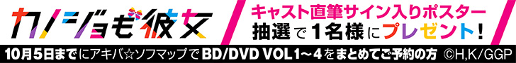 カノジョも彼女BD・DVDキャンペーン