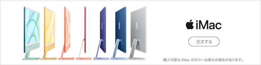 iMac 新モデル