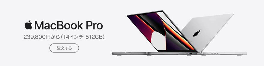 新しいMacBook Proが登場!