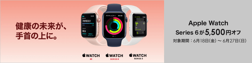Apple Watch SERIES 6 が5,500円オフ
