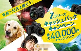ニコン Z 2020キャンペーン