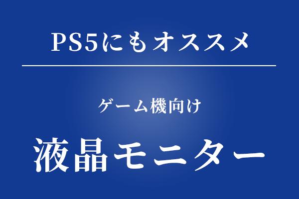 PS5対応モニター