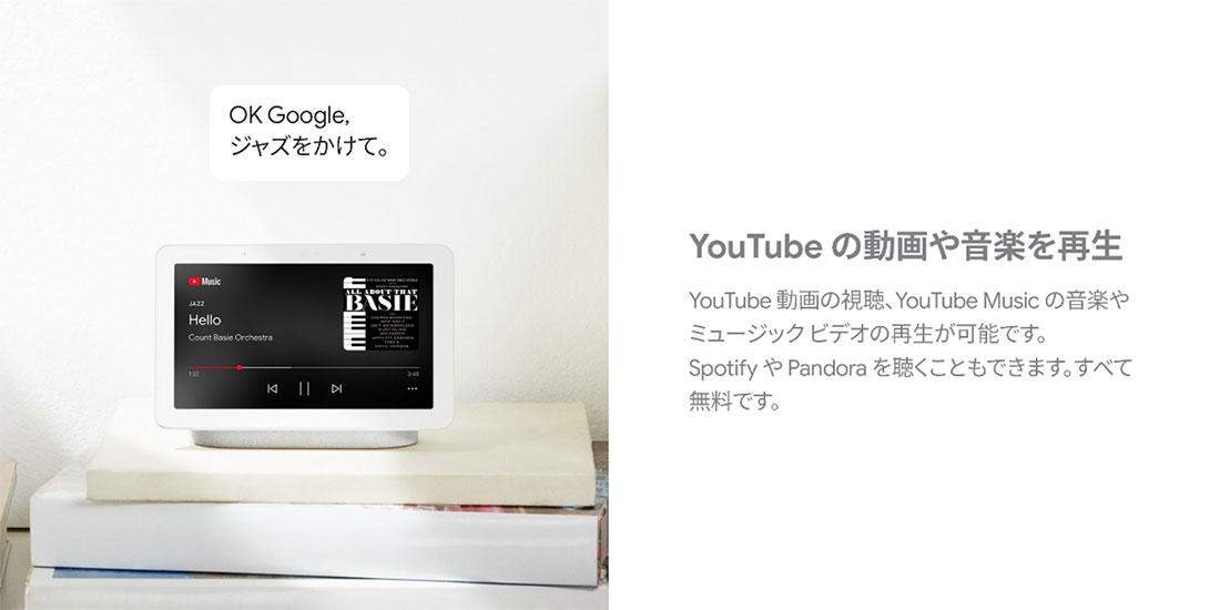 YouTube の動画や音楽を再生