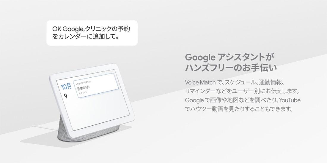 Google アシスタントがハンズフリーのお手伝い