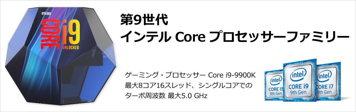 16b3bcbe08 第9世代 CPU インテル Coreプロセッサー登場!(i9-9900K、i7-9700K、i5 ...