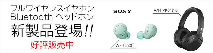 ソニー「WF-C500」「WH-XB910N」