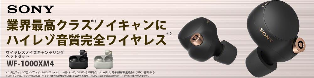 ソニー WF-1000XM4