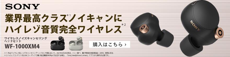 SONY WF-1000XM4 販売開始!