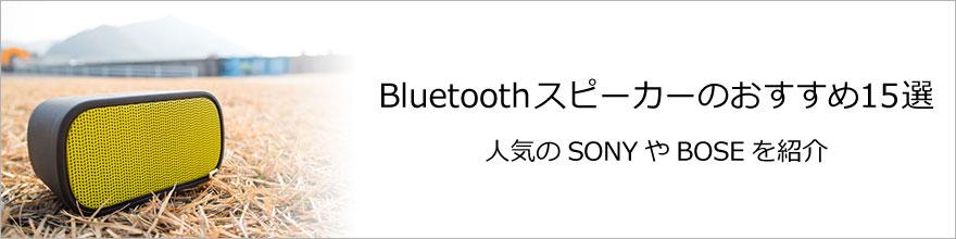 Bluetoothスピーカーのおすすめ15選【2021】