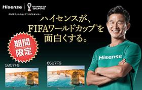ハイセンス 10周年記念キャンペーン