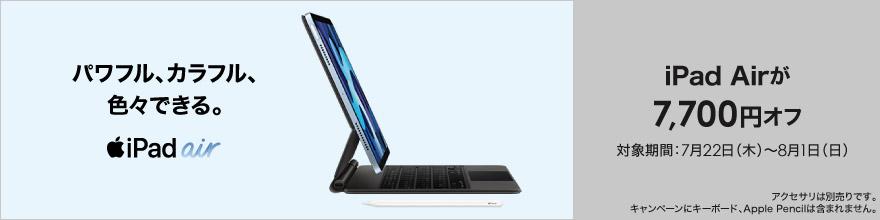 対象の「iPad Air」が7,700円引き!