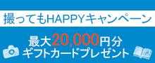 キヤノン EOS最大20,000円分ギフトカードプレゼントキャンペーン