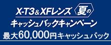 富士フイルム X-T3&XFレンズ最大6万円キャッシュバックキャンペーン