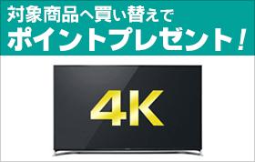 4K対応テレビ買い替え
