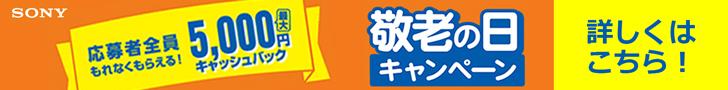 ソニー 敬老の日キャッシュバックキャンペーン