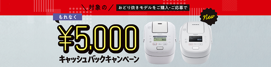 パナソニックおどり炊きモデル5,000円キャッシュバックキャンペーン