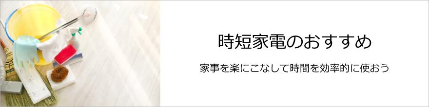 時短家電のおすすめ【2021】