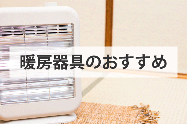 暖房器具のおすすめ