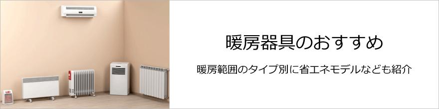 暖房器具のおすすめ【2021】