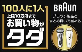 ブラウン 100人に1人上限10万円までお買い物がタダ!