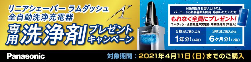 パナソニック「専用洗剤プレゼント」キャンペーン