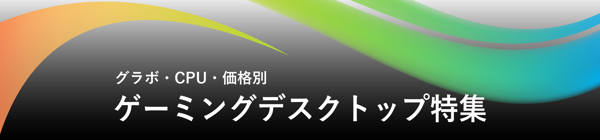 【グラボ・CPU・価格別】ゲーミングデスクトップ特集