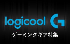 Logicool G 特集