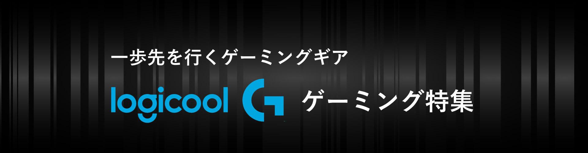 ゲーミングギア(デバイス)「ロジクール G」特集