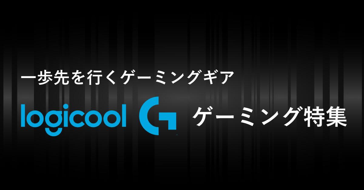ゲーミングギア(デバイス)「Logicool G」特集