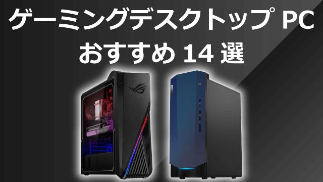 2021年版 最新ゲーミングデスクトップPC(パソコン) おすすめ10選