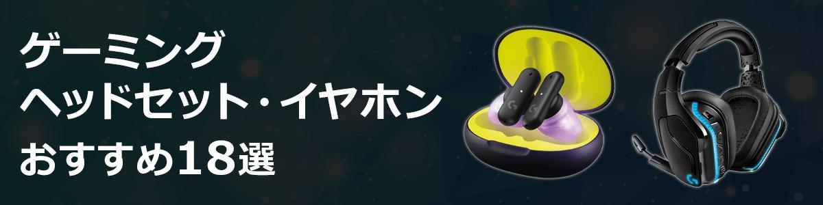 ゲーミングヘッドセット おすすめ10選
