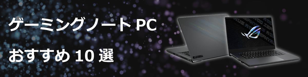 2021年版 最新ゲーミングノートPC(パソコン) おすすめ10選