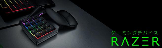 ゲーミングデバイス『Razer』特集