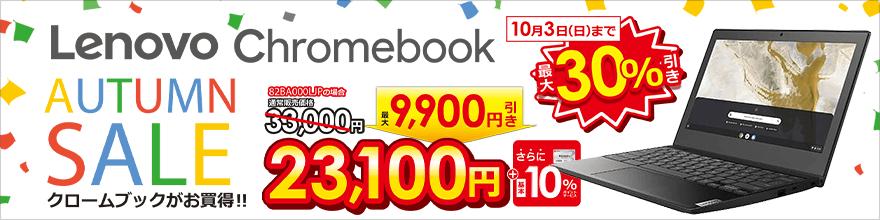 Lenovo Chromebook オータムセール