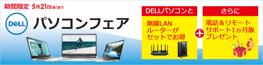 DELLパソコンフェア
