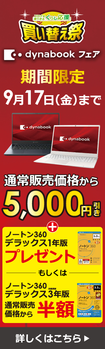 dynabookフェア