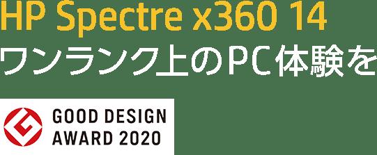 【HP Spectre x360 14】ワンランク上のPC体験を