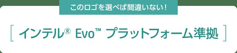 このロゴを選べば間違いない!「インテル® Evo™ プラットフォーム準拠」