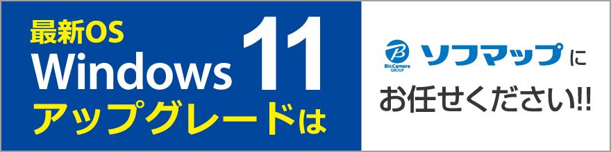 Windows11アップグレード総合案内