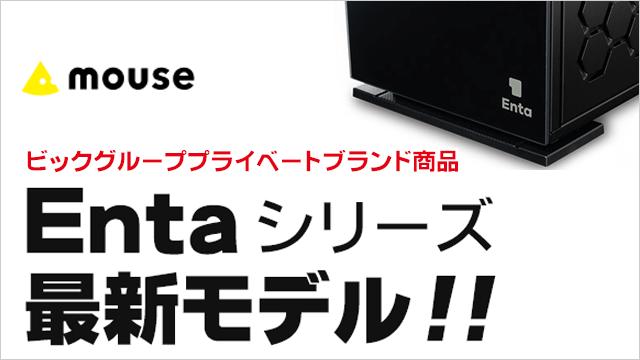 「Enta(エンタ)」シリーズ 最新モデル登場