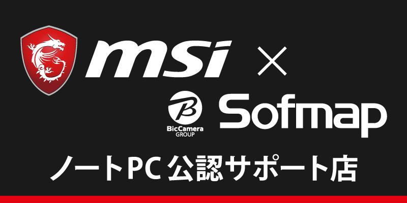 msi×ソフマップ ノートPC公認サポート