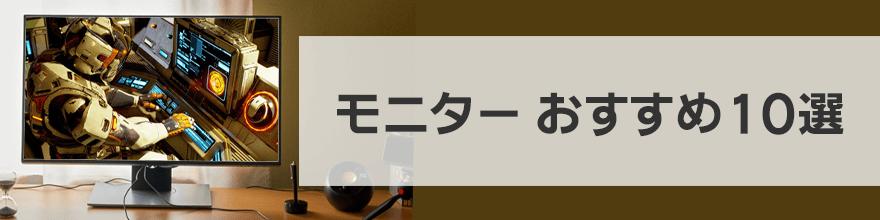 モニターおすすめ10選