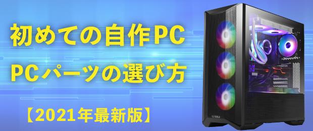 初めての自作PC PCパーツの選び方【2021年最新版】