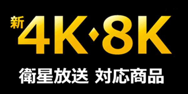 4K8K衛星放送 対応商品