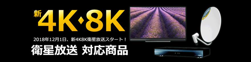 4K8K対応商品