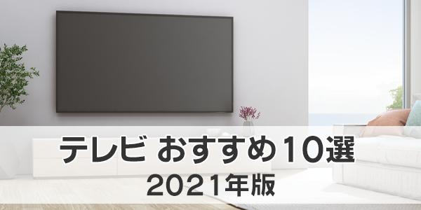 テレビのおすすめ10選
