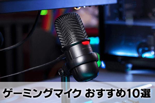 ゲーミングマイク おすすめ10選